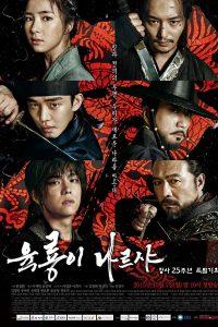 Six Flying Dragons (2016) 6 มังกรกำเนิดโชซอน