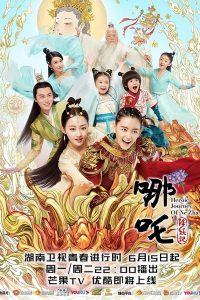 Heroic Journey of Ne Zha (2020) นาจา ตำนานเทพพิชิตมาร