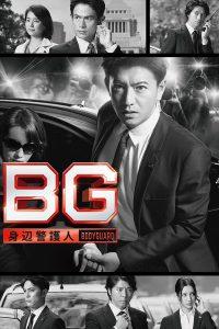 BG Personal Bodyguard (2020) การ์ดมือใหม่หัวใจแกร่ง ซีซัน 2