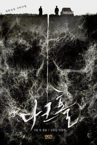 Dark Hole (2021)