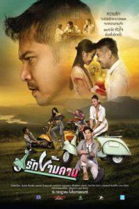 รักข้ามคาน (2020) Rak Kham Kan