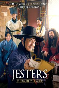 Jesters The Game Changers (2019)