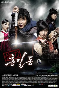 Hong Gil Dong (2008) ฮงกิลดอง จอมโจรโดนใจ
