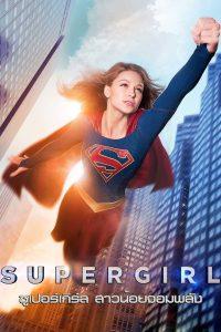 Supergirl (2015) ซูเปอร์เกิร์ล สาวน้อยจอมพลัง
