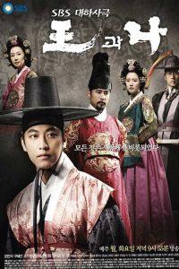 The King and I (2007) บันทึกรักคิมชูซอน สุภาพบุรุษมหาขันที