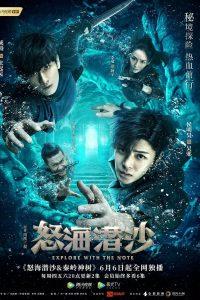 The Lost Tomb 2 Explore With The Note (2019) บันทึกจอมโจรแห่งสุสาน ซีซัน 2