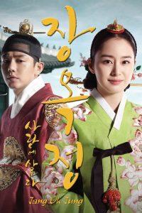 Jang Ok Jung (2013) จางอ๊กจอง ตำนานรักแห่งจอมนาง