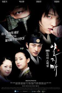 Iljimae (2008) จอมใจ จอมโจร อิลจิแม