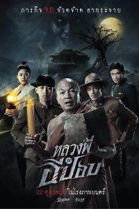 หลวงพี่กะอีปอบ (2020) The Ghoul Horror At The Howling Field