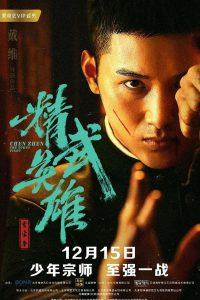 Fist Of Legend (2019) เฉินเจิน นักสู้ผู้พิชิต
