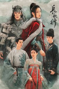 The Long March of Princess Changge (2021) สตรีหาญ ฉางเกอ
