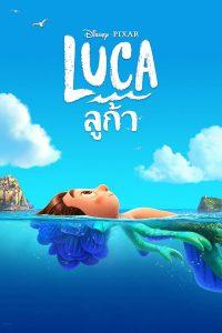 Luca (2021) ลูก้า