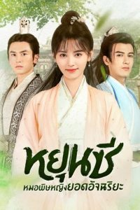 Legend of Yun Xi (2018) หยุนซี หมอพิษหญิงยอดอัจฉริยะ