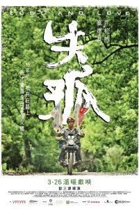 Lost and Love (Shi gu) (2015) หัวใจพ่อน่ากราบ