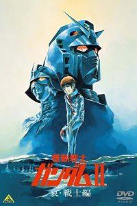 Mobile Suit Gundam 2 (1981) โมบิลสูทกันดั้ม 2 โซลเยอร์ส ออฟ ซอร์โรว์