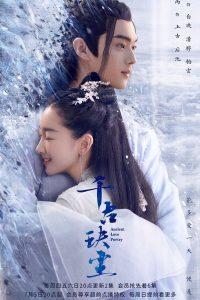 Ancient Love Poetry (2021) ตำนานรักสองสวรรค์