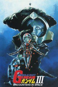 Mobile Suit Gundam 3 (1982) โมบิลสูทกันดั้ม 3 เอนเคาน์เตอร์ส อิน สเปซ