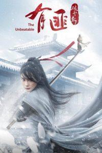 The Unbeatable (2021) นางโจร ภาค ดาบทลายหิมะ
