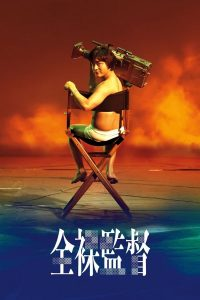 The Naked Director (2021) โป๊ บ้า กล้า รวย