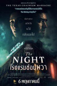 The Night (2020) โรงแรมซ่อนผวา