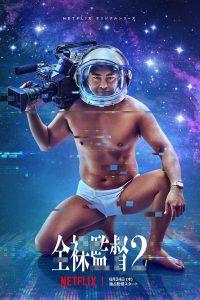 The Naked Director (2021) โป๊ บ้า กล้า รวย ซีซัน 2