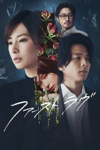 First Love (2021) รักแรก