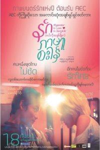 Myanmar In Love In Bangkok (2014) รักภาษาอะไร