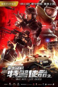 Swat Duty City Crisis (2020) หน่วยพิฆาตล่าข้ามโลก