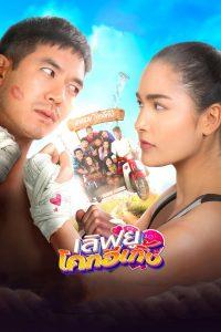 เลิฟยู โคกอีเกิ้ง (2020) Love U Kohk-E-Kueng