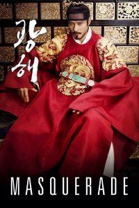 Masquerade (2012) ควังแฮ จอมกษัตริย์เกาหลี