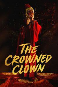 The Crowned Clown (2019) สลับร่าง ล้างบัลลังก์