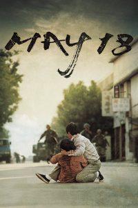 May 18 (2007) 18 พฤษภา วันอนาถชาติเกาหลี