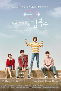Weightlifting Fairy Kim Bok Joo (2016) ยกกำลังรัก ฉบับคิมบ๊กจู