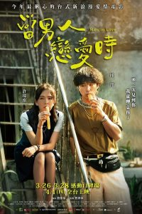 Man In Love (2021) ผ่อนรักระยะยาว
