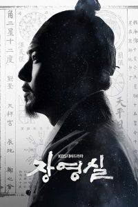 Jang Yeong Sil (2016) จางยองชิล นักประดิษฐ์แห่งโชซอน
