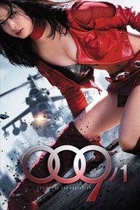 009-1 The End Of The Beginning (2013) สายลับสาวรหัสพิฆาต
